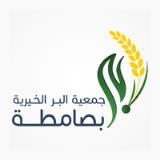 جمعية البر الخير في صامطة ( جازان ) توفر أكثر من 100 وظيفة بعدة مجالات