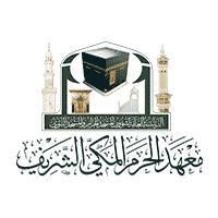 معهد الحرم المكي الشريف يعلن فتح القبول والتسجيل للعام 1443