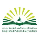 مكتبة الملك فهد العامة بجدة تعلن دورات تدريبية (عن بُعد) بعدة مجالات