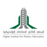 المعهد العالي للصناعات البلاستيكية يعلن برنامج كوادر السلامة والصحة المهنية