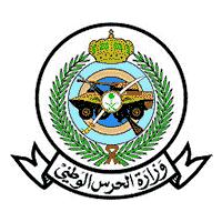 وزارة الحرس الوطني تعلن وظائف (رجال / نساء) لجميع المؤهلات