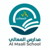 مدارس المعالي الأهلية تعلن وظائف تعليمية في عدة تخصصات