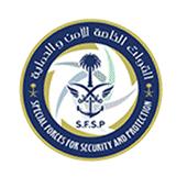 القوات الخاصة للأمن والحماية تعلن وظائف عسكرية برتبة (جندي)