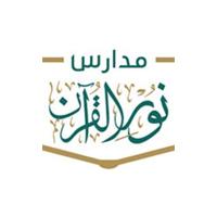 مدارس نور القرآن الأهلية بالمدينة المنورة تعلن وظائف تعليمية لجميع التخصصات
