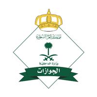 المديرية العامة للجوازات تعلن فتح باب القبول على وظائفها العسكرية